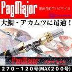 パグマイヨ (PagMajor)大鯛 総糸巻 PagMajor 270-120号 大ヒラメ 青物兼用 (290008)ゴクスぺ 釣り竿 船竿 マダイ