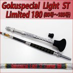 Gokuspecial Light ST(スタンディング)Limited 180 (80号〜180号)デカ当て付き(290011) ロッド メジカツオ ライトキハダ 青物 アルミバット