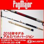 16年モデル 総糸巻超軟調真鯛 パグマイヨ(PagMajor)250-40号 アルミバットバージョン (290022) 釣り 竿 ロッド