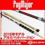 16年モデル 総糸巻超軟調真鯛 PagMajor(パグマイヨ)270-60号 アルミバットバージョン (290028) 釣り 竿 ロッド