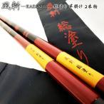 風斬(かぜきり)総塗り 竿掛け 2本物 (40094)|へらぶな ヘラブナ 短ザオ 短竿 釣り 釣具 道具