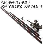 風斬 竿掛け2本半物 + 風斬 木製弓万力 大型 2点セット (40097-50284s)