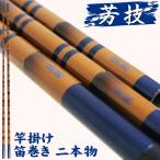 18'芳技(よしわざ) 竿掛け 2本物 笛巻(40101)