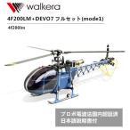 ラジコンヘリ プロポ電波法国内認証済 日本語説明書付 ワルケラ WALKERA 4F200LM NEWV3 3軸ジャイロ付フルセット DEVO7送信機付 (mode1)(4F200LM)(ブルー)