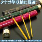 伝統の総糸巻き仕上げ「風斬」カーボン製たなご竿筒300 (50232-300-1)