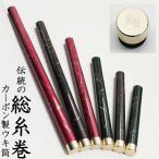 ヘラブナ道具 伝統の総糸巻き仕上げ「風斬」カーボン製ウキ筒 400 (50232-400)