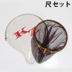風斬 玉網ケース赤/白 + へら竹製加工枠 玉網/尺/茶 2点セット (50249-30047-30)