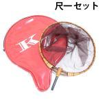 風斬 玉網ケース赤/白 + へら竹製加工枠 玉網/尺一/茶 2点セット (50249-30047-33)
