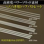 へら浮き用 高密度パワーソリッド素材トップ・ストレート10本セット-40cm(50258) ヘラブナ用品 ヘラウキ パーツ