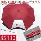 傘の開きを三段階調整、風の強さに応じ使い分けが可能!
