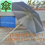 夏のマストアイテム 16'Newモデル【ダイシン】へらぶな パラソル FIELD MASTER/フィールドマスター110 ストレートシャフト (50262)|へら ヘラ ヘラブナ 道具
