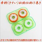 希粋(きすい)収納仕掛け巻き ケース付き4個セット (オレンジ・グリーン各2入り)(60050)|へらぶな 用品 へら小物 仕掛巻き