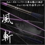 15'New 長尺へら竿 風斬(かぜきり)15尺 (70022-15)|へら へらぶな ヘラ ヘラブナ 竿