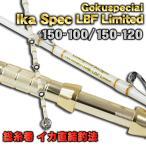 16' ┴э╗х┤м едел─╛╖ы─р╦б Gokuspecial Ika Spec LBF Limited 150-100╣ц(80220)/150-120╣ц(80221)─рдъ┤╚ еэе├е╔