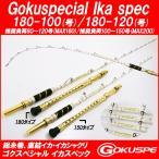 16'New 総糸巻 イカ直結釣法 Gokuspecial Ika Spec LBF Limited 180-100号(80332)/180-120号(80333)釣り竿 ロッド