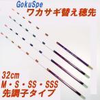 【Cpost】Gokuspe ワカサギ替え穂先 32cm 先調子タイプ (80331-32)