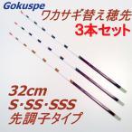 【定形外発送可】 Gokuspe ワカサギ替え穂先 32cm 先調子タイプ 3本セット (80331-32-3set)