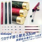 Gokuspe ワカサギ替え穂先 32cm 3本 & 総糸巻きケースセット (80331-32-cset)