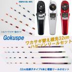 Gokuspe ワカサギ替え穂先 32cm 4本 & ハピソンリ-ルセット (80331-32-hd-1919set)