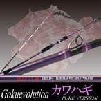 Gokuevolution カワハギ PURE VERSION 180MH(20〜35号)/180H(20〜40号)(90061/90062)釣り竿