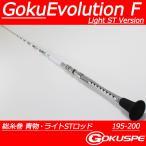 2016年モデル Light ST Version 総糸巻 GokuEvolution F 195-200 パ-ルホワイト デカ当て付き (90065-w-st) 釣り 竿 ロッド
