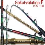 総糸巻 GokuEvolution F 225-100 ブラック (90066-bk)釣り竿 ロッド