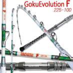 総糸巻 GokuEvolution F 225-100 パールホワイト (90066-w)釣り竿 ロッド