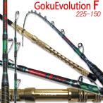 総糸巻 GokuEvolution F 225-150 ブラック (90067-bk)釣り竿 ロッド