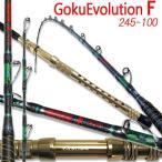 総糸巻 GokuEvolution F 245-100 ブラック (90069-bk)釣り竿 ロッド