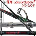 総糸巻深海 GokuEvolution(ゴクエボリューション)F 245-500(250〜600号)(90072)|船竿 ロッド 深海 深場 大物 キンメ アコウダイ イシナギ アブラボウズ