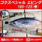 電動エビング専用ロッド GokuSpecial EBING(ゴクスペシャル エビング)195-125 (90073)