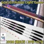 Gokuevolution ライトゲーム 200M(20-60号)パールホワイト(90105)|電動タイラバ タイサビキ タチウオ マゴチ ライトヒラメ マルイカ マダイ 釣り 竿 ロッド
