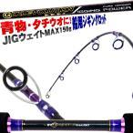 [10%offепб╝е▌еє╚п╣╘├ц] └─╩ке╕еоеєе░ Gokuevolution JiggingPower 5.4ft 150g PureVersion (90214) 180е╡еде║