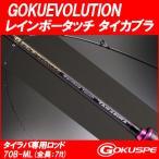 Gokuevolution ゴクエボリューション レインボータッチ タイカブラ 70B-ML (90250)タイラバロッド 釣り竿