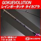 Gokuevolution ゴクエボリューション レインボータッチ タイカブラ 77B-M (90251)タイラバロッド 釣り竿