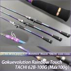16年モデル タチウオ ジギング Gokuevolution Rainbow Touch TACHI 62B-100G (MAX100g)(90252-new)|釣り竿 タチウオ ジギング サーベリング ルアー ロッド