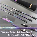16年モデル タチウオ ジギング Gokuevolution Rainbow Touch TACHI 62B-120G (MAX120g)(90253-new)|釣り 竿 ロッド スロージギング ルアー サーベリング