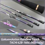 16年モデル タチウオ ジギング Gokuevolution Rainbow Touch TACHI 62B-160G (MAX160g)(90254-new)
