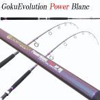 ツナ マグロ ロッド Gokuevolution Power Blanc SP83 (90274)釣り竿