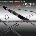 ジギングロッド ゴクエボリューション Gokuevolution S POWER GS 642-230 ローレスポンス LIMITED (90276)釣り竿