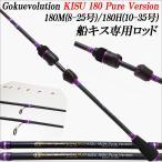 Gokuevolution(ゴクエボリューション)KISU 180M(8-25号)/180H(10-35号)Pure Version (9028)|船 キス ロッド 釣り 竿 船竿
