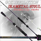 Gokuevolution(ゴクエボリューション)PureVersion Ikametal(イカメタル)S70UL (90286)スピニングモデル|イカメタル スッテゲーム ロッド
