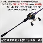 【ロッド】Gokuevolution PureVersion Ikametal C68L  & 【リール】スポーツライン SP ハリケーン 100W (90287-hd-020183s)|イカメタル スッテゲーム