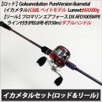 ショッピングエアフォース 【ロッド】Gokuevolution PureVersion Ikametal C68L & 【リール】エアフォース DX AFD100SWPE ライン付き (90287-hd-369846s)|イカメタル スッテゲーム