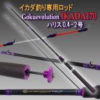 Gokuevolution IKADA (筏)170 並継 By Gokuspe (90299)|釣り 竿 釣竿 ロッド イカダ 筏 釣り