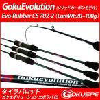 フルソリッドブランク タイラバロッド GokuEvolution(ゴクエボリューション)Evo-Rubber(エボラバー)CS 702-2 (90301) LureWt:20g〜100g