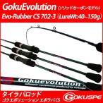 ショッピングタイ フルソリッドブランク タイラバロッド GokuEvolution(ゴクエボリューション)Evo-Rubber(エボラバー)CS 702-3 (90302)LureWt:40g〜150g