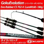 ショッピングタイ フルソリッドブランク タイラバロッド GokuEvolution(ゴクエボリューション)Evo-Rubber(エボラバー)CS 702-4 (90303)LureWt:60g〜180g