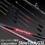 スロージギング専用ロッド Gokuevolution SlowTech(スローテック)GSL66-200 [90305] 釣り竿
