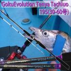 タチウオ テンヤロッド Gokuevolution Tenya Tachiuo(テンヤ タチウオ)195(30〜60号)掛け調子/乗せ調子 (90308)|ゴクエボリューション ロッド 船 竿 釣り